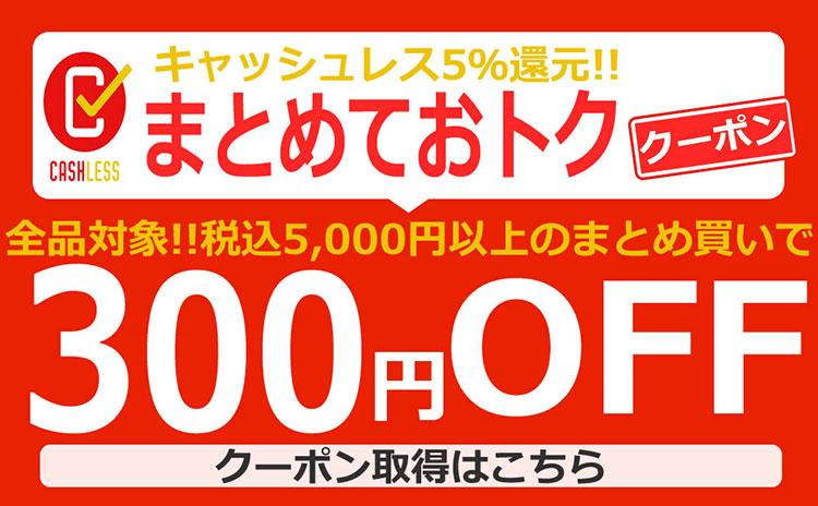 """300円OFFクーポン"""""""