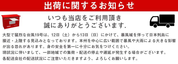 """運送のお知らせ"""""""