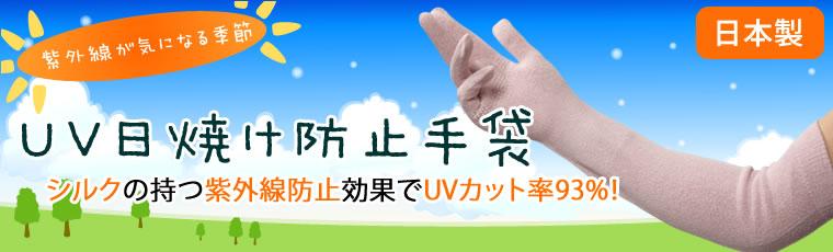 UV日焼け防止手袋