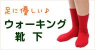 ウォーキング靴下☆