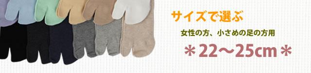 22〜25cm 女性と小さ目の足の方