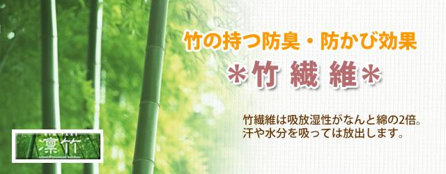 竹の持つ抗菌効果で汚れを防ぐ