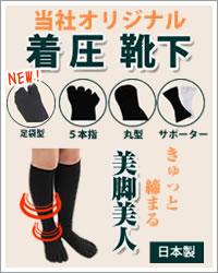 当社オリジナル、着圧靴下♪美脚美人になれます