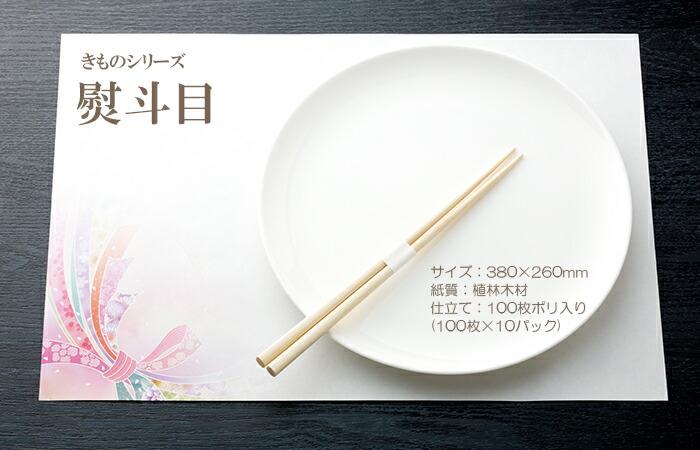 紙製 テーブルマット きものシリーズ