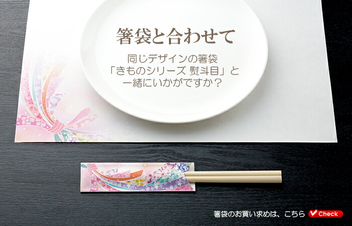 ランチマットに合わせた箸袋の紹介