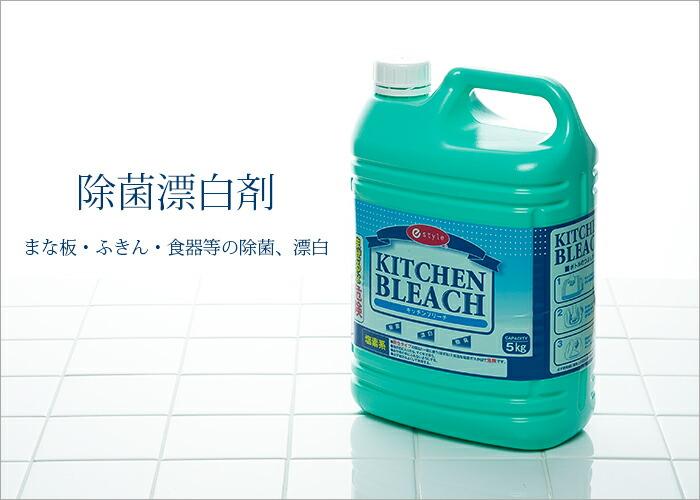 除菌漂白剤キッチンブリーチ