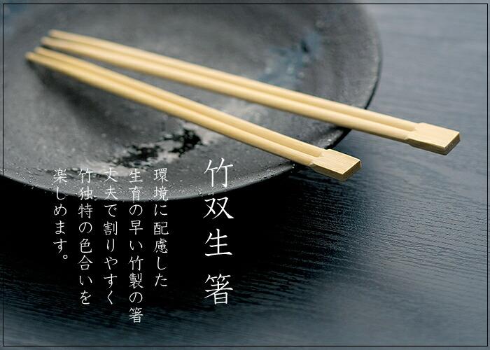 割り箸 竹双生箸