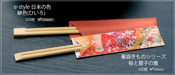 箸袋(ハカマ)