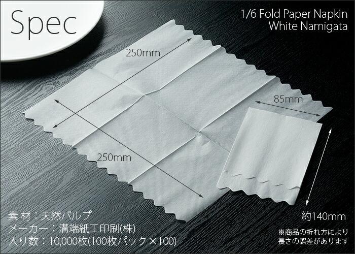 六つ折紙ナプキン