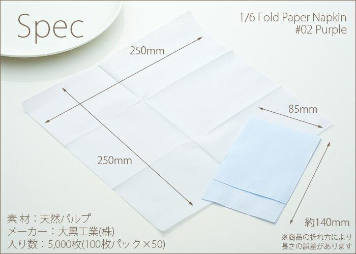 カラー紙ナプキン