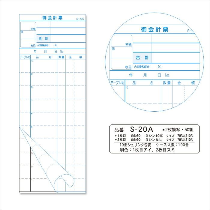 会計伝票S-20SA