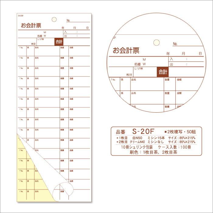 会計伝票S-20F