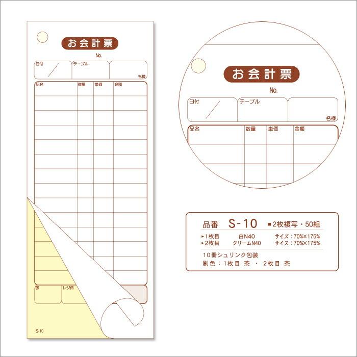 会計伝票S-10