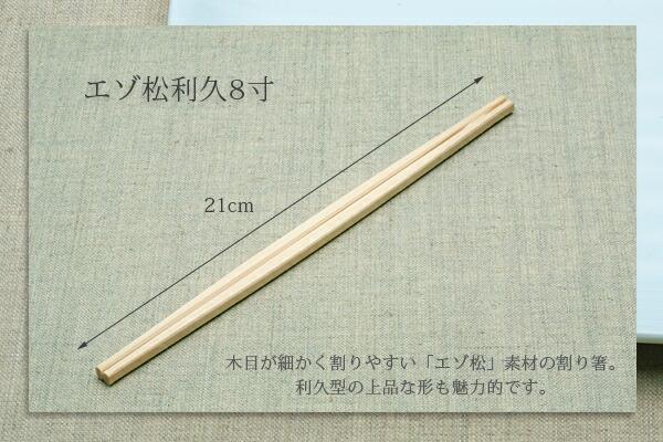 1000膳 エゾ松8寸利久 割箸