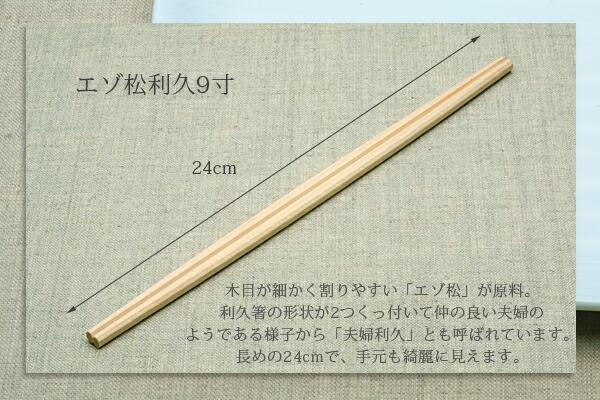 【業務用】 9寸 割り箸 (24cm) 【送料無料】 エゾ松利久 5000膳