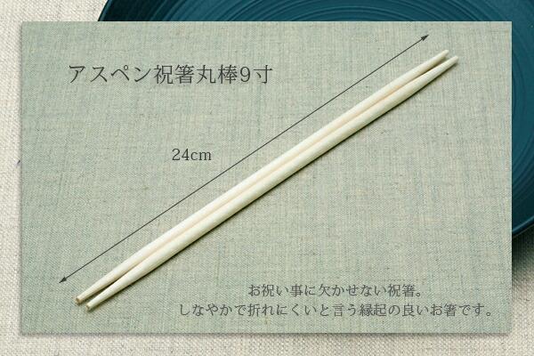 アスペン祝箸丸棒9寸