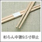 杉らん中箸9.5寸帯止