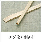エゾ松天削げ9寸