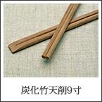炭化竹天削げ9寸