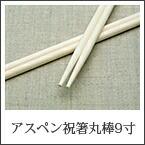アスペン祝い箸丸棒9寸