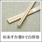杉あすか箸8寸白帯巻き