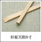 杉柾天削げ8寸