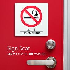 はるサインシート 禁煙(大)AS-101