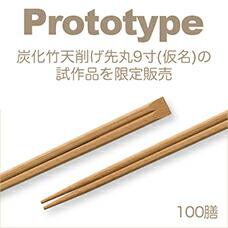 炭化竹天削げ先丸9寸