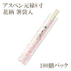 アスペン元禄8寸花柄箸袋入 100膳パック