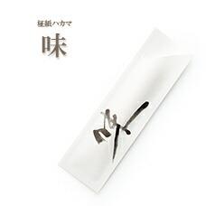 箸袋ハカマ 味