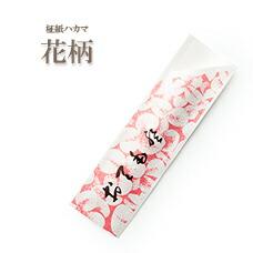 箸袋ハカマ 花柄