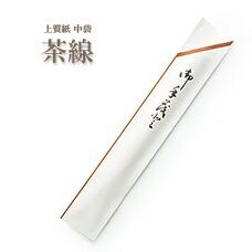 箸袋 中袋茶線