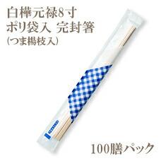 ポリ袋入白樺元禄8寸 完封箸(つま楊枝入)100膳
