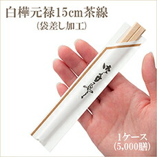 白樺元禄15cm茶線(袋差し加工) 1ケース(5,000膳)