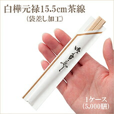 白樺元禄15.5cm茶線(袋差し加工) 1ケース(5,000膳)