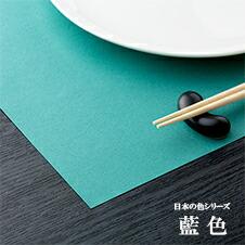 ランチマット 日本の色シリーズ 藍色