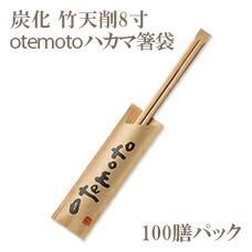 炭化竹天削8寸 otemoto茶色ハカマ箸袋入 100膳パック