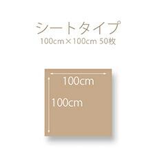 シートタイプ 100×100cm 50枚