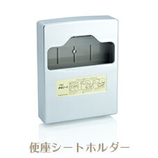 Fuji便座シートホルダー