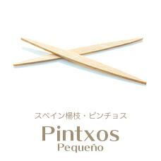 ピンチョス楊枝