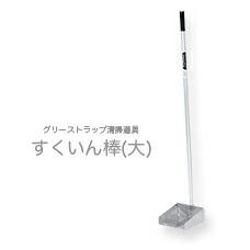 グリーストラップ清掃道具 すくいん棒(大)