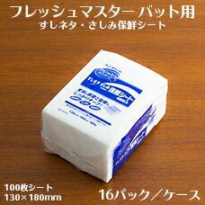 ユニ・チャーム フレッシュマスター バット用 すしネタ・さしみ保鮮シート ケース(16パック)販売