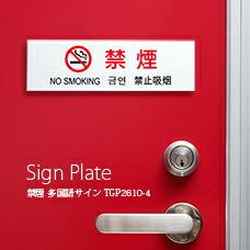 サインプレート 禁煙 多国語サイン TGP2610-4