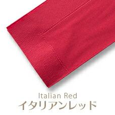 イタリアンレッド