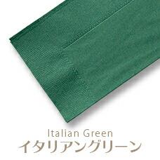 イタリアングリーン