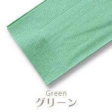 グリーンピース