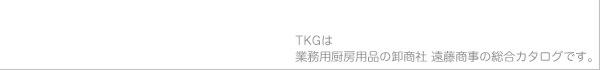 TKGは遠藤商事の総合カタログです