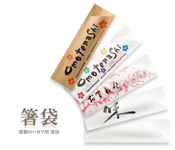 箸袋ハカマ