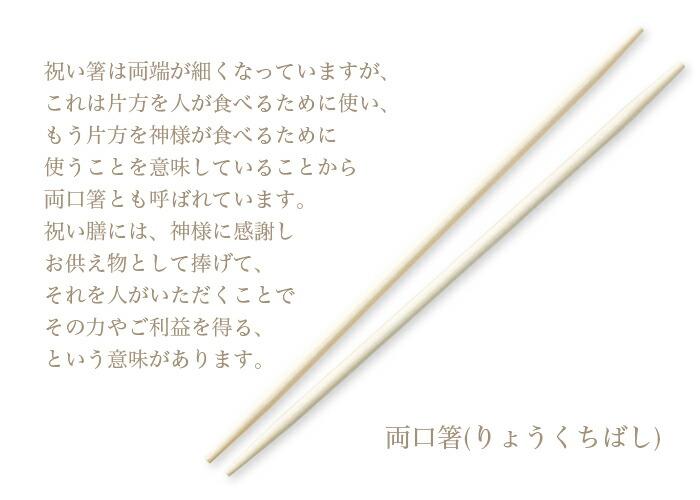アスペン祝い箸 舞扇