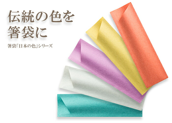箸袋 e-style 日本の色